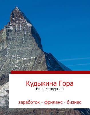 Кудыкина гора –бизнес-журнал про заработок